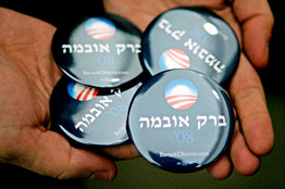 Obama button in Hebrew